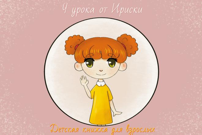 Нарисую иллюстрацию в мультипликационной стилистике 1 - kwork.ru