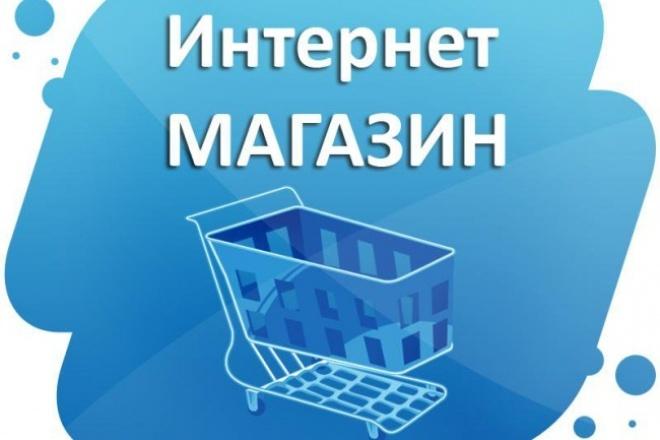 150 товаров в Ваш интернет-магазин 1 - kwork.ru