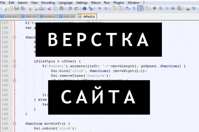 Верстка страницы сайта по готовому psd макету 1 - kwork.ru