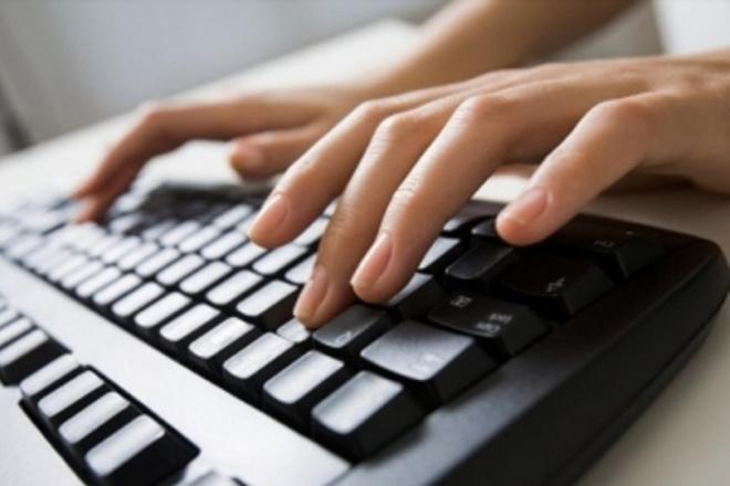 Выполню быстрый набор текста(в пределах 10-30 тыс. символов)Набор текста<br>Обладая методом слепой печати, осуществляю быстрый и качественный набор текста со сканов, фотографий и аудио-файлов с исправлениями ошибок в тексте. Допускается рукописный текст. Набираю как на кириллической, так и на латинской раскладке.<br>