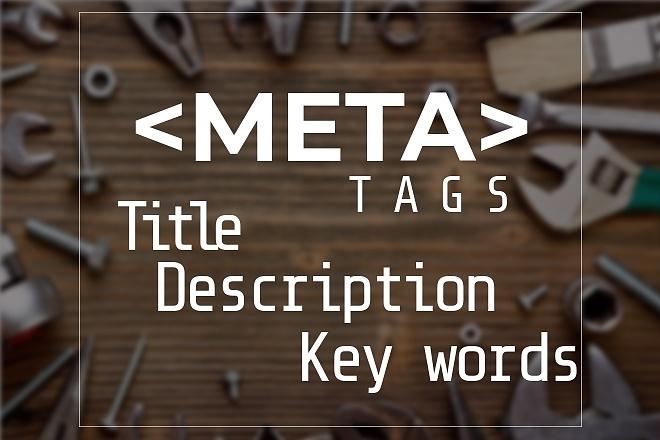 Метатеги Title, Description, Keywords на CMS Joomla, Wordpress 1 - kwork.ru