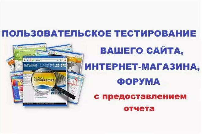 Функциональное тестирование сайта или приложения 1 - kwork.ru