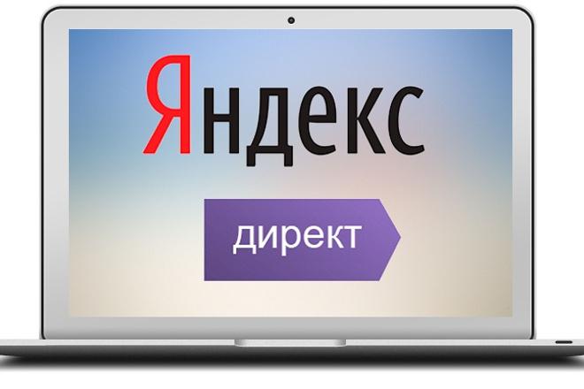 Настрою продающую рекламу на Яндекс Директ 1 - kwork.ru