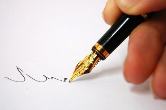 Напишу оригинальный текстСтатьи<br>С удовольствием напишу живой текст для Вас! Гарантирую уникальность, грамотность и легкость в восприятии!<br>