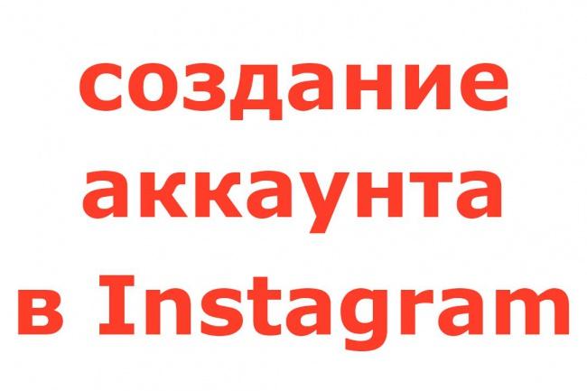 оформление аккаунта в Инстаграм 1 - kwork.ru