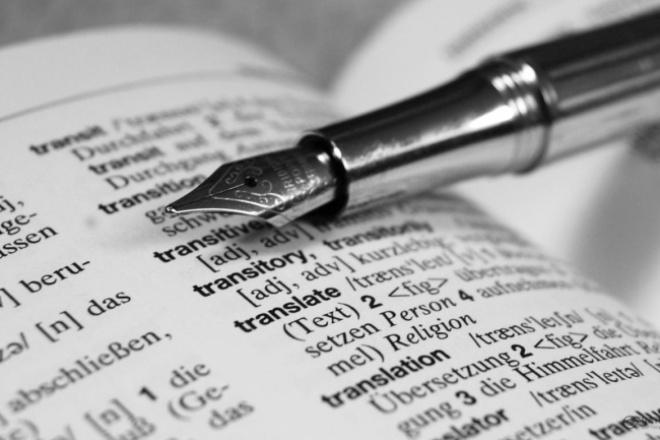 Сделаю переводПереводы<br>Перевод с английского на русский, быстрый перевод предложений или частей предложений, перевод песен популярных групп и т.д.<br>
