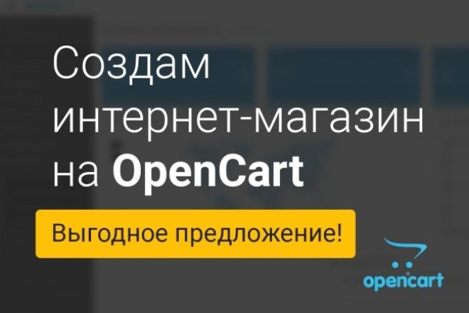 Создам интернет-магазин на OpenCart + 10 дней хостинга бесплатноСайт под ключ<br>Давно хотите создать свой интернет-магазин? Сделаем это за Вас! Интернет-магазин будет работать на мощной системе OpenCart. Создадим и настроим с нуля за самый короткий срок. Если вам нужен только базовый функционал и стандартная тема сайта, то достаточно 1 кворка без опций. Если хотите иметь расширенный функционал, тему или хотите, чтобы мы наполнили ваш сайт товарами ( до 20 товаров ) — без проблем! Внимание! Выбирайте дополнительные опции, если собираетесь выйти за рамки 1 кворка. Что получите? После создания интернет-магазина вы получите все данные для входа в панель управления хостингом и в панель управления интернет-магазином.<br>