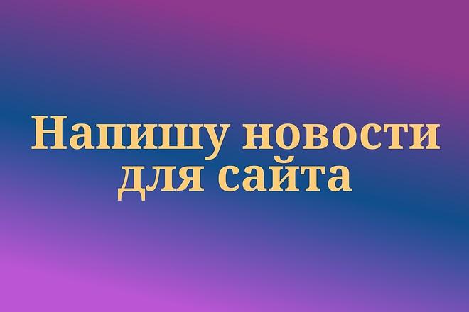 Напишу новости для сайта или новостного портала 1 - kwork.ru