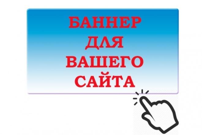 создам 3 статичных баннера для Вашего сайта или 2 анимированных баннера 1 - kwork.ru