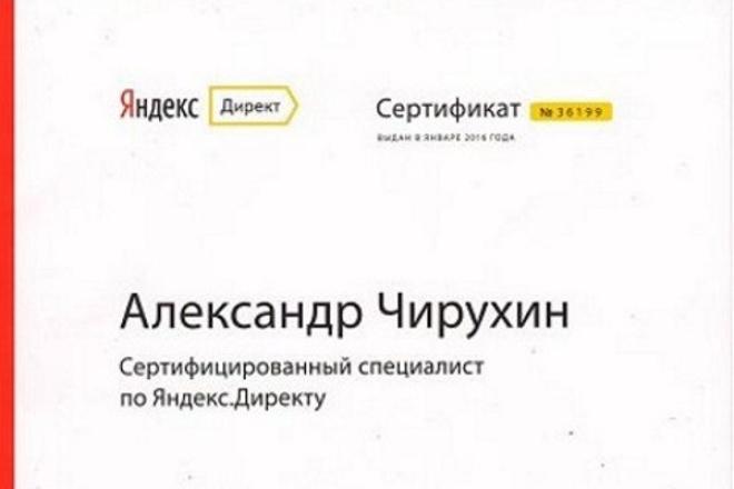 Найду сбыт для вашей продукции или услуг. Через Яндекс ДиректКонтекстная реклама<br>Настрою Яндекс Директ, технически идеально. С точки зрения продаж - идеально. Полная кампания в Директе может состоять из сотен и тысяч ключевых фраз и объявлений. Это обычно съедает много бюджета, я предлагаю постепенную малобюджетную настройку Яндекс Директ. Так - чтобы вы не сливали бюджет впустую. Каждый случай нужно разбирать отдельно, за 500 рублей вы получите подробный разбор вашего случая. Начиная с сайта, заканчивая реалистичным прогнозом рекламного бюджета. А так-же небольшую рекламную кампанию до 100 ключей с идеальными настройками и текстами, по которым сможете в дальнейшем развивать свою рекламу.<br>