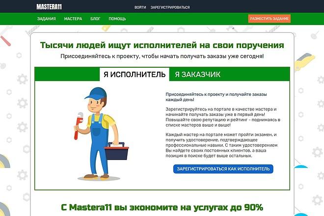 Фриланс сайт описание freelancer biz