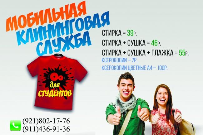 сделаю макет визитки (90 × 50) или флаера, листовки (105 × 148 мм) 1 - kwork.ru