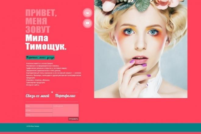 Сделаю верстку по вашему макетуВерстка и фронтэнд<br>Верстка сайтов из PSD-шаблона. Сайт-визитка. Правка верстки уже имеющегося сайта или могу скопировать дизайн понравившегося сайта.<br>