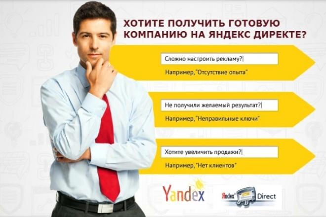 Создам и Настрою Яндекс Директ! Акции, Спеши 1 - kwork.ru