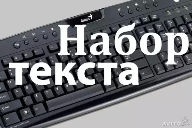 Быстро и качественно наберу текст (сканы, фото, рукописные тексты) 1 - kwork.ru