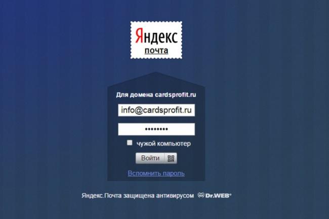 Настрою почту на yandex для Вашего домена с dkim 1 - kwork.ru