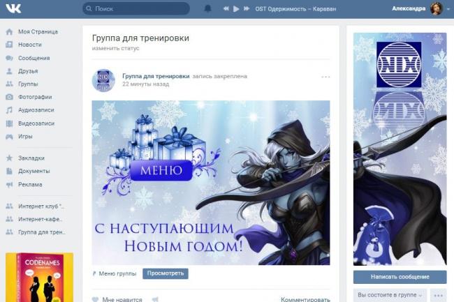 Сделаю дизайн группы 1 - kwork.ru