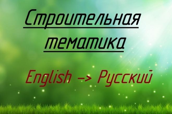 Переведу текст строительной тематики 1 - kwork.ru