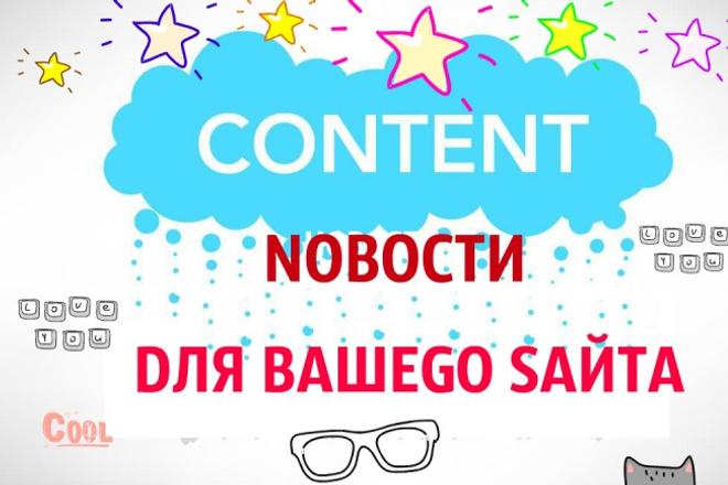 наполню вашу группу интересным иллюстрированным контентом 1 - kwork.ru
