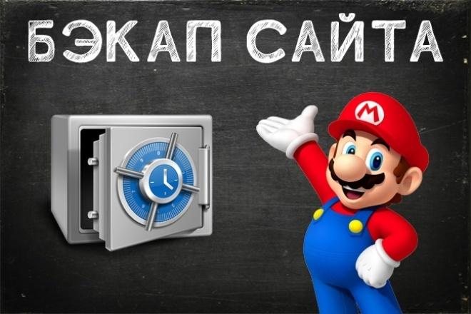 Сделаю полный бэкап вашего сайта + БД MySql 1 - kwork.ru