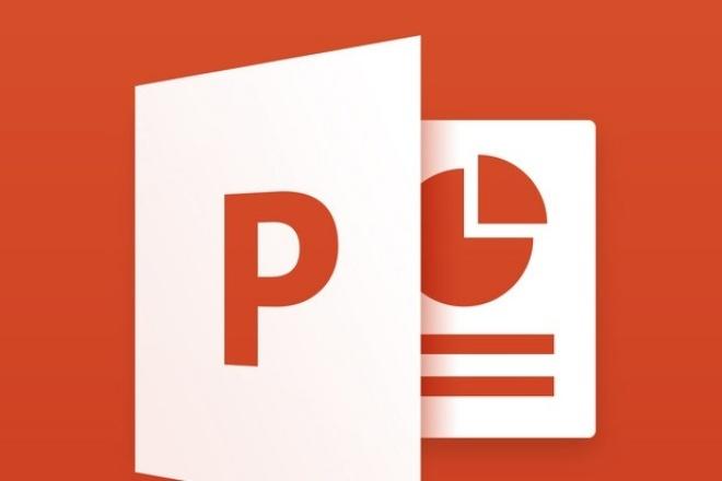 Сделаю презентацию Power PointПрезентации и инфографика<br>Сделаю хорошую презентацию на Вашу тематику. Учту все Ваши идеи и пожелания. Презентация (до 18 слайдов): Читабельный, грамотный текст; Красивый дизайн; Добавления изображение в презентацию при необходимости.<br>