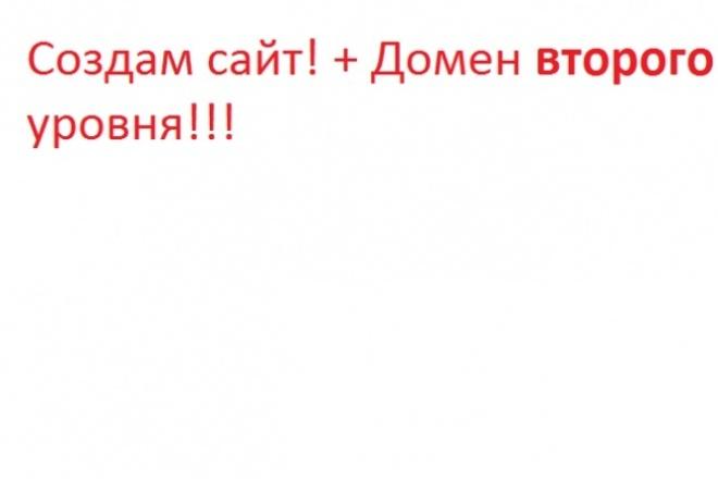 Сделаю сайт + бесплатный домен .tk на 1 год 1 - kwork.ru