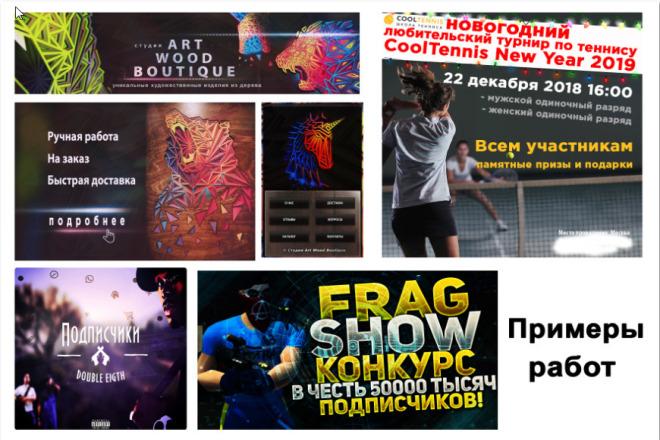 Создам креативный баннер для вк 1 - kwork.ru