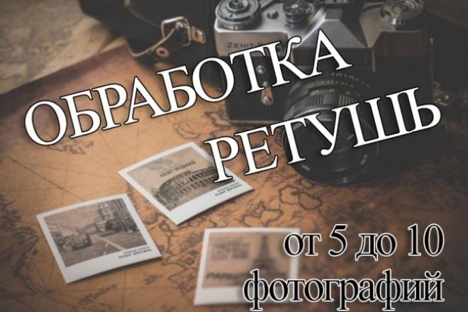 Обработаю/отретуширую от 5 до 10 фотографий 1 - kwork.ru