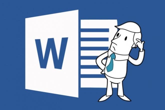 Выполню любую работу в MS Word 2016Персональный помощник<br>Сделаю любой .doc файл по условиям задачи. Большой опыт работы с Microsoft Office: составление баз данных и таблиц в Microsoft Word. приведу в порядок документ, отредактирую под заданные параметры. составлю таблицу с формулами различной сложности. диаграммы и графики. переведу любое изображение в текст.<br>