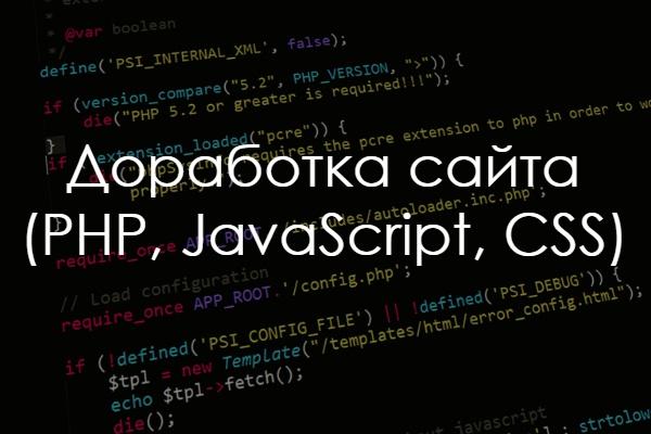 Доработаю ваш сайт (скрипты, вёрстка, функционал) 1 - kwork.ru