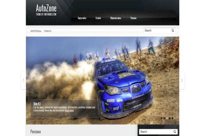 Автонаполняемый сайт автомобильной тематики на WordPress 1 - kwork.ru