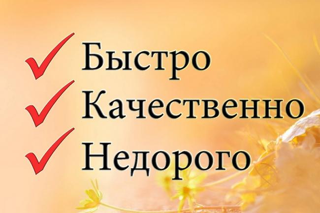 Быстро, качественно наберу текст 1 - kwork.ru