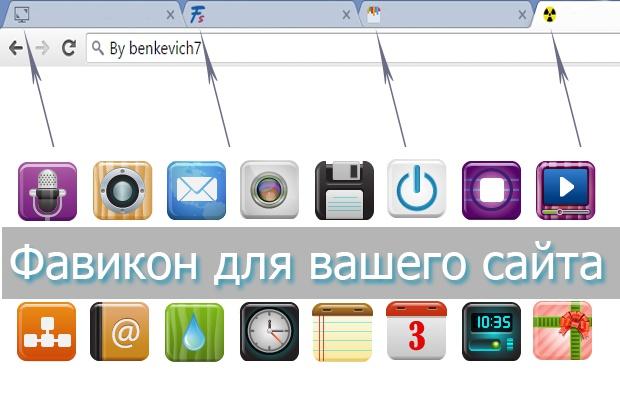 Cоздам Фавикон | Favicon 1 - kwork.ru