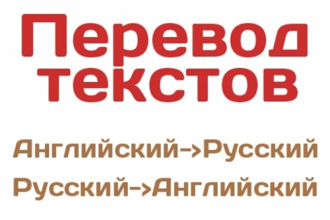 Переводы RU ?ENG ?SVS (Русский ?английский ?шведский)Переводы<br>RU ? ENG Качественные переводы русскоязычных и англоязычных текстов следующих видов: Художественный (Проза, а также эпистолярный жанр) Публицистический (Статьи любой тематики) Руководство пользователя (инструкции, рекомендации) Рекламные тексты (листовки, брошюры, каталоги) Перевод веб-сайтов Перевод субтитров RU ? ENG ? SVS Перевод на шведский язык или с него производится по следующим видам текстов: Публицистика Руководство пользователя Реклама Веб-сайты Субтитры О переводчике: -Высшее образование в области иностранных языков (английский и шведский) и лингвистики - 3 года опыта переводов с английского языка - Пунктуальность в выполнении работы, в т.ч. заказов с горящими сроками - Ответственность и индивидуальный подход<br>