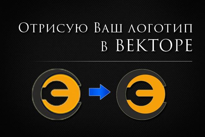 Сделаю ваше изображение векторным 1 - kwork.ru