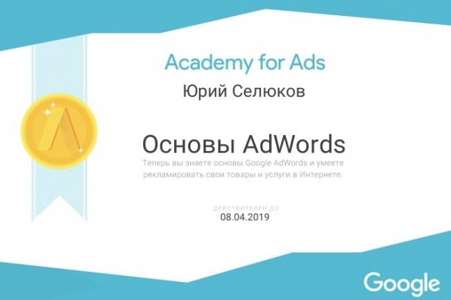 Настроим Google Adwords + Google Analytics + Подарок 1 - kwork.ru