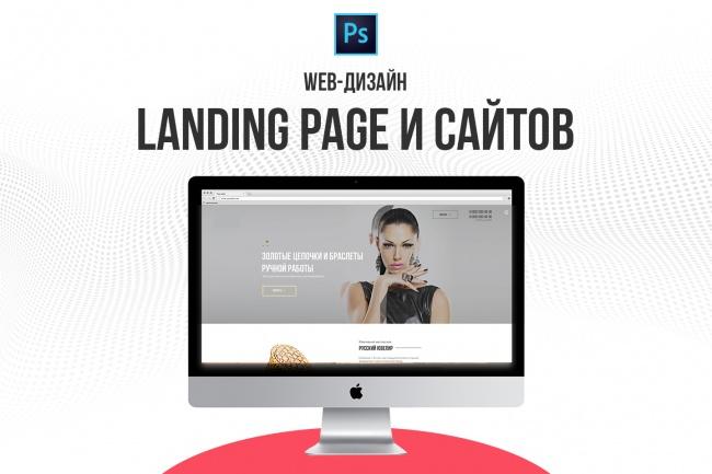 Дизайн Landing Page, сайта или одностраничника 1 - kwork.ru