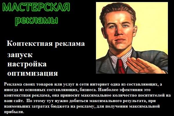 Запуск рекламных компаний в яндекс и гугл 1 - kwork.ru
