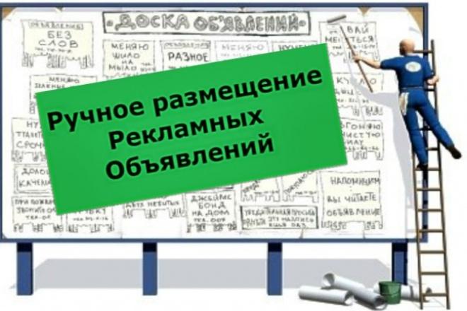 Ручного размещения объявлений на самых популярных и посещаемых сайтахДоски объявлений<br>Вручную добавляю рекламу в интернете на 50 бесплатных досок объявлений с большой посещаемостью. Подберу необходимый для вас регион и тематику. Реклама на досках объявлений поможет найти потенциальных клиентов . Обявления размещаю как на Российских так и на Украинских сайтах (по Вашей заявке) Ссылки с положительно размещённым материалом предоставляются на проверку в файле XL. Все ссылки рабочие, нет таких, которые ждут модерацию. От вас требуется текст объявления с названием 300-500 символов, можно размноженный; контактные данные (имя, телефон, эл. адрес, ссылка на сайт, ICQ, Skype, возможно фактический адрес...); изображение, логотип или фотография товара, недвижимости; определение тематики и региональной направленности. Цена товара, стоимость услуги. По недвижимости подробное описание уточняется отдельно. Что понадобится продавцу. Внимание: НЕ размещаю объявления на Авито и других досках, где необходима СМС активация объявления/аккаунта.<br>