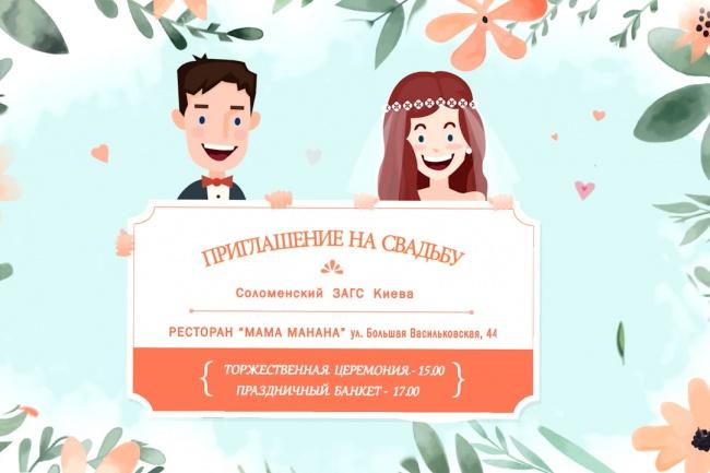 Видеоприглашение на свадьбу #2 - история нашей любви 1 - kwork.ru