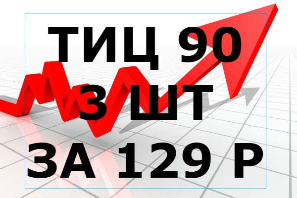 Найду 3 освобождающихся домена с ТИЦ 90 в ru или рф зоне за 129-1000 рДомены и хостинги<br>Отберу 3 домена (ru или рф) с ТИЦ 90, которые высвобождаются для последующего выкупа за сумму 129 - 1000 р. Домены с ТИЦ - это отличное начало для вашего нового сайта. Высокий ТИЦ - это хороший базис для создания Вашего сайта и его последующего продвижения. Вы получаете список из 3 доменов (ru или рф) с ТИЦ 90, которые наиболее подходят под тематику Вашего сайта, и которые можно выкупить за сумму от 129 до 1000 рублей. Необходимо выслать тематику Вашего планируемого сайта и количество доменов в ru и рф зоне. Например, 2 в ru в зоне и 1 в рф.<br>