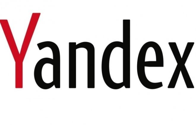 создам отчет по базовым показателям сайта в Яндекс метрике 1 - kwork.ru