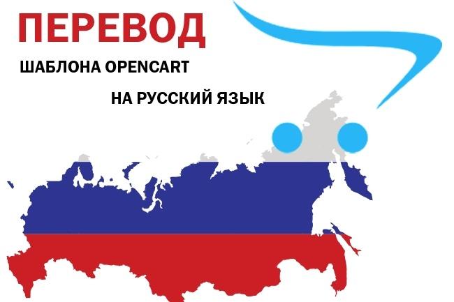 Переведу шаблон магазина на OpenCart с английского языка на русский 1 - kwork.ru