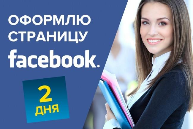 Красивый и профессиональный дизайн бизнес страницы на Facebook 1 - kwork.ru