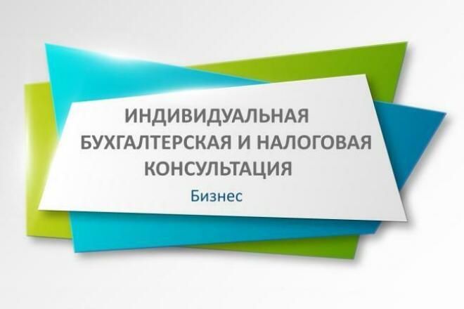Индивидуальная бухгалтерская и налоговая консультация 1 - kwork.ru