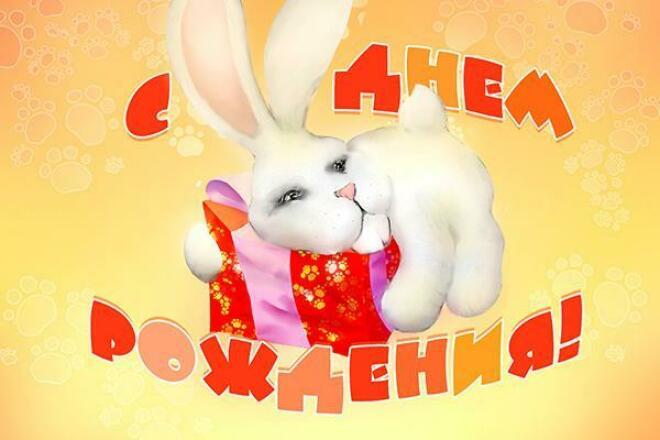 Чудесная открыткаГрафический дизайн<br>Солнечное настроение вашим близким! Поздравьте их с праздником доброй открыткой с забавной зверушкой.<br>