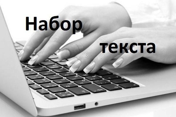 Наберу быстро текст 1 - kwork.ru