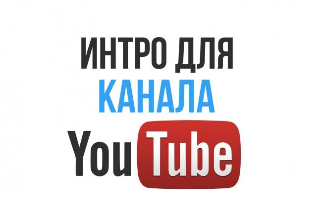 Интро с Вашим логотипом для канала YoutubeИнтро и анимация логотипа<br>Создам интро с Вашим логотипом для Ваших видео на канале Youtube или социальных сетей в формате FullHD 1920*1080. Выбирайте Ваши фирменные цвета для всех элементов, фоновую музыку или текст. Длительность интро 10-15 секунд. Формат выходного файла на Ваш выбор (mp4, avi, wmv, mov).<br>