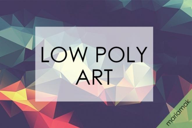Превращу любую фотографию в low poly art 1 - kwork.ru