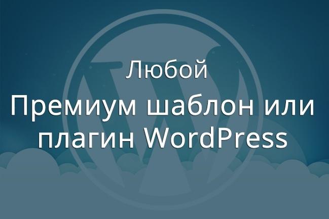 Продам любые премиум-шаблоны и плагины для Wordpress 1 - kwork.ru